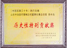 个人荣誉-2010-特别贡献1.jpg